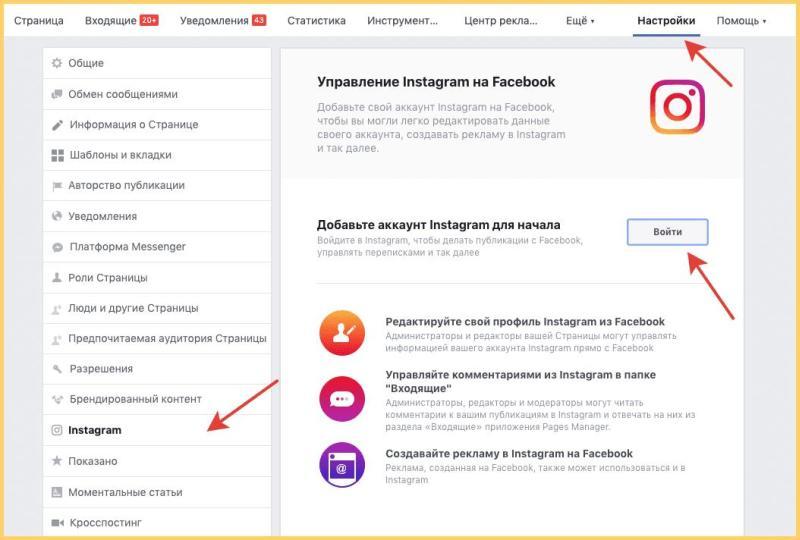 Этапы создания бизнес-профиля в Инстаграме