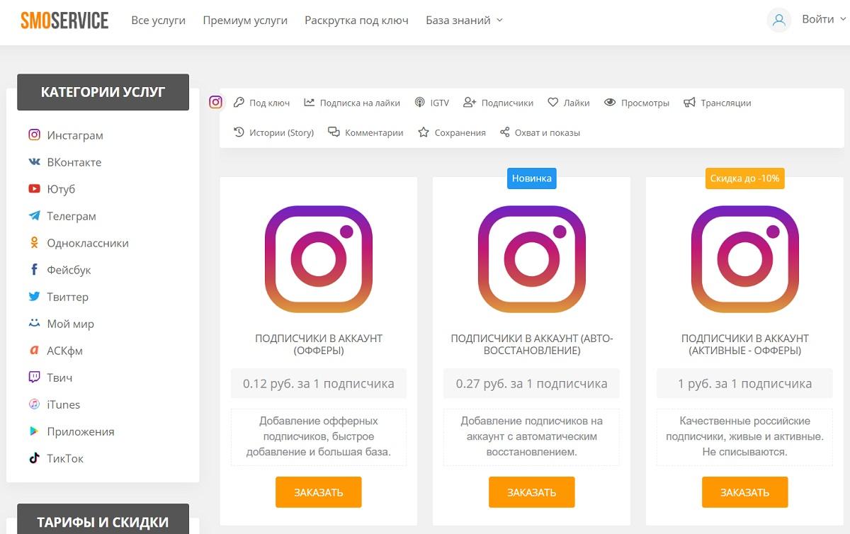 Непопулярные инструменты продвижения в Инстаграме