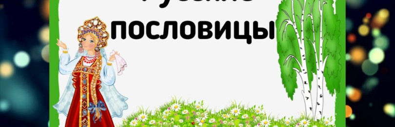 Тест: На знание русских пословиц