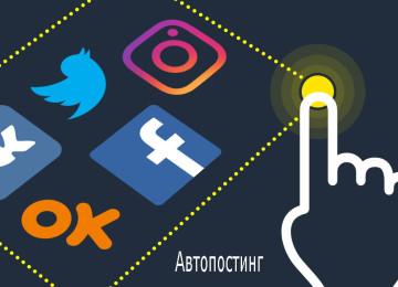 Как узнать оптимальное время для постинга в социальных сетях