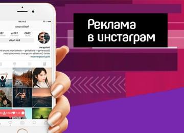 Запуск таргетированной рекламы в Инстаграм