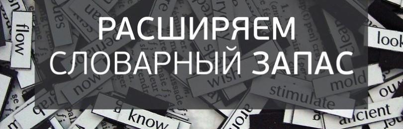 Тест: Богат ли ваш словарный запас