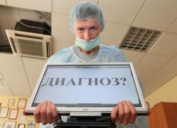 Тест: Мы скажем ваш диагноз по картинке